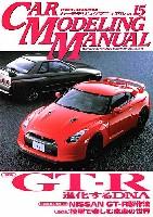 ホビージャパンカーモデリングマニュアルカーモデリング マニュアル Vol.15