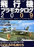 イカロス出版イカロスムック飛行機プラモカタログ 2009