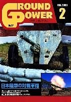 ガリレオ出版月刊 グランドパワーグランドパワー 2009年2月号