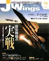 Jウイング 2009年4月号