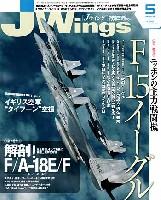 Jウイング 2009年5月号