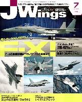 Jウイング 2009年7月号
