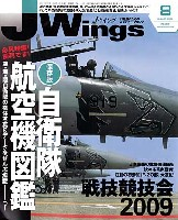 Jウイング 2009年8月号