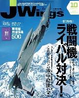 Jウイング 2009年10月号