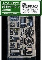 航空自衛隊 F-2A用 エッチングパーツ