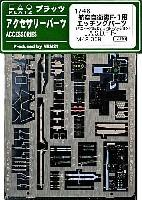 航空自衛隊 F-1用 エッチングパーツ (リニューアルバージョン)
