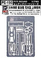 ピットロード1/700 エッチングパーツシリーズ日本海軍 駆逐艦 陽炎型 上構部用 エッチングパーツ