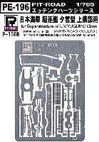 ピットロード1/700 エッチングパーツシリーズ日本海軍 駆逐艦 夕雲型 上構部用 エッチングパーツ