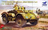 ブロンコモデル1/35 AFVモデルイギリス スタックハウンドA.A.対空機関砲搭載型
