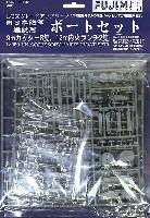 フジミ1/350 艦船モデル用 グレードアップパーツ旧日本海軍艦艇用 ボートセット