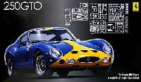 フジミ1/24 ヒストリックレーシングカー シリーズフェラーリ 250GTO レース仕様