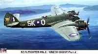 ボーファイター Mk.21 グリーンゴースト パート2