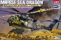 アカデミー1/48 Scale AircraftsMH-53E シードラゴン