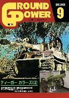 ガリレオ出版月刊 グランドパワーグランドパワー 2009年9月号