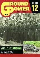 ガリレオ出版月刊 グランドパワーグランドパワー 2009年12月号