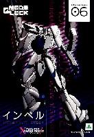インベル (アイドルマスター XENOGLOSSIA)