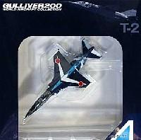 ワールド・エアクラフト・コレクション1/200スケール ダイキャストモデルシリーズT-2 第4航空団 第21飛行隊 ブルーインパルス (19-5173)