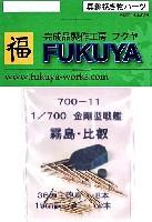 フクヤ1/700 真鍮挽き物パーツ (艦船用)金剛型戦艦 霧島・比叡用 36cm主砲身・15cm副砲身 (8本・14本)
