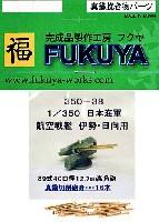 フクヤ1/350 真鍮挽き物パーツ (艦船用)日本海軍航空戦艦 伊勢・日向用 89式40口径 12.7cm 高角砲身 (16本)