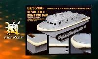 ライオンロア1/35 ミリタリーモデル用エッチングパーツWW2 ドイツ 水陸両用車LWS用 船体緩衝材パーツ (ホビーボス用)