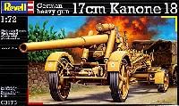 レベル1/72 ミリタリードイツ 17cm カノン砲 18 (17cm Kanone 18)