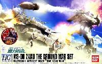 HGUC MS-06 ザク 地上戦セット