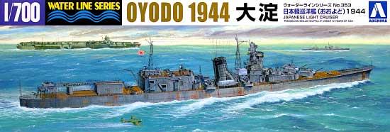 日本海軍 軽巡洋艦 大淀 1944プラモデル(アオシマ1/700 ウォーターラインシリーズNo.353)商品画像
