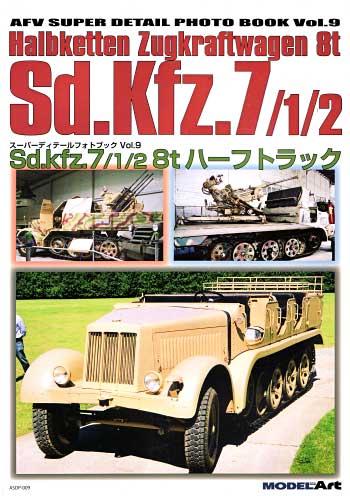 Sd.Kfz.7/1/2 8t ハーフトラック本(モデルアートスーパーデティールフォトブックNo.Vol.009)商品画像