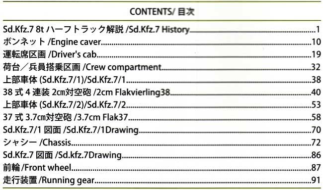 Sd.Kfz.7/1/2 8t ハーフトラック本(モデルアートスーパーデティールフォトブックNo.Vol.009)商品画像_1