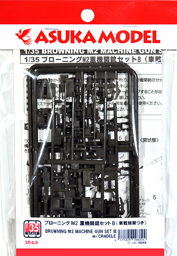 ブローニング M2 重機関銃セット B (車載揺架つき)プラモデル(アスカモデル1/35 プラスチックモデルキットNo.35-L009)商品画像
