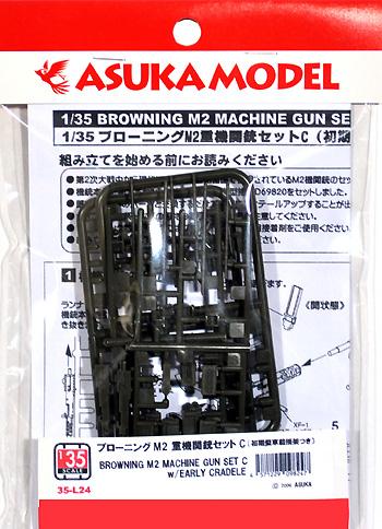ブローニング M2 重機関銃セット C (初期型車載揺架つき)プラモデル(アスカモデル1/35 プラスチックモデルキットNo.35-L024)商品画像
