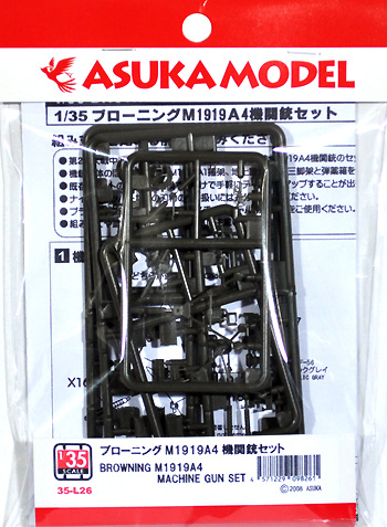 ブローニング M1919A4 機関銃セットプラモデル(アスカモデル1/35 プラスチックモデルキットNo.35-L026)商品画像