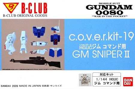 RGM-79SP ジム・スナイパー 2 (HGUC ジム コマンド用)レジン(Bクラブc・o・v・e・r-kitシリーズNo.2878)商品画像