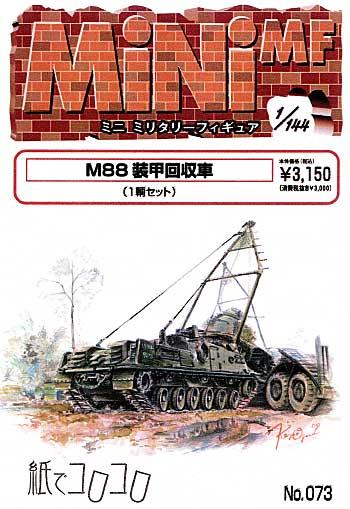 M88 装甲回収車 紙でコロコロ レジン