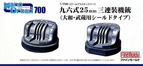 96式 25mm 3連装機銃 (大和・武蔵用 シールドタイプ)プラモデル(ファインモールド1/700 ナノ・ドレッド シリーズNo.WA003)商品画像