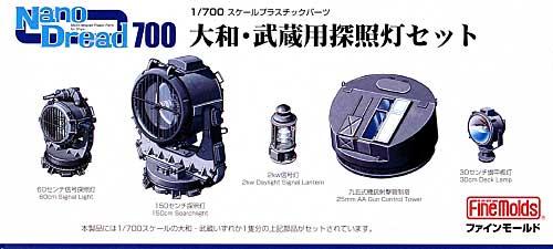 大和・武蔵用 探照灯セットプラモデル(ファインモールド1/700 ナノ・ドレッド シリーズNo.WA004)商品画像