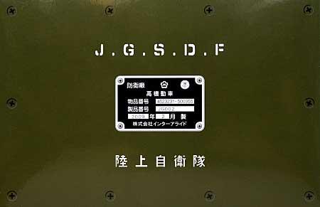 陸上自衛隊 高機動車 (HMV)プラモデル(モノクローム1/35 AFVNo.JG002)商品画像