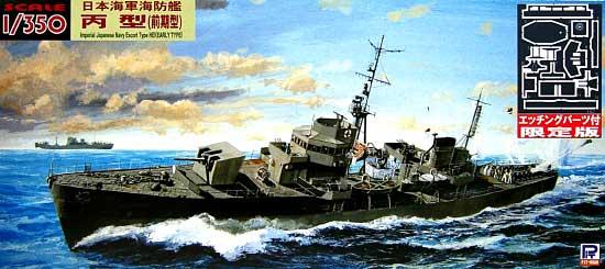 日本海軍海防艦 丙型 (前期型) (エッチングパーツ付)プラモデル(ピットロード1/350 スカイウェーブ WB シリーズNo.WB003E)商品画像