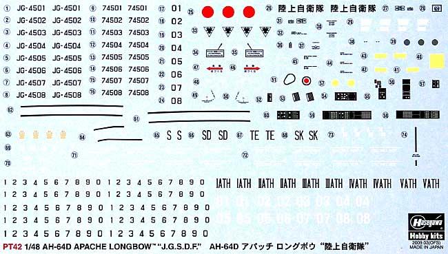 AH-64D アパッチ ロングボウ 陸上自衛隊プラモデル(ハセガワ1/48 飛行機 PTシリーズNo.PT042)商品画像_1