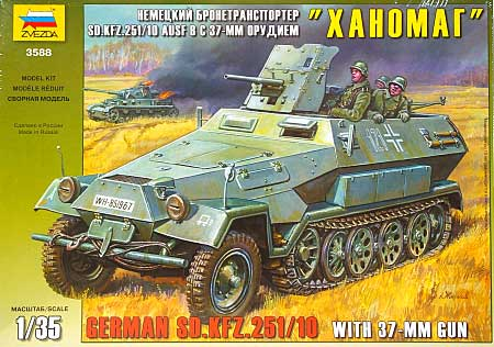 Sd.Kfz.251/10 Ausf.B w/37mm GUNプラモデル(ズベズダ1/35 ミリタリーNo.3588)商品画像
