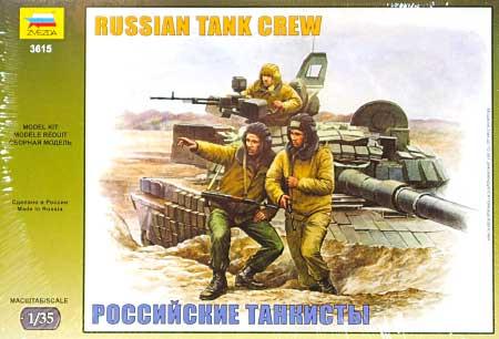 ロシア 戦車兵セット (現用タイプ) (3体入)プラモデル(ズベズダ1/35 ミリタリーNo.3615)商品画像