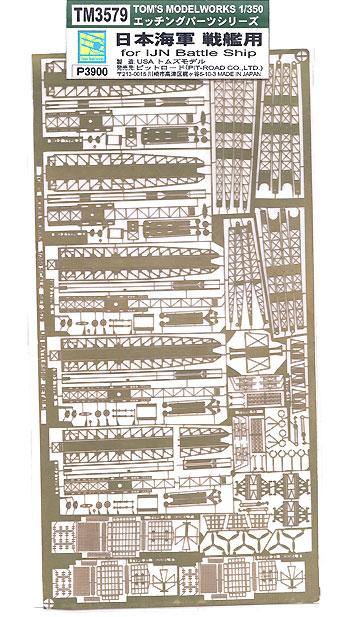 日本海軍 戦艦用エッチング(トムスモデル1/350 艦船用エッチングパーツシリーズNo.TM3579)商品画像