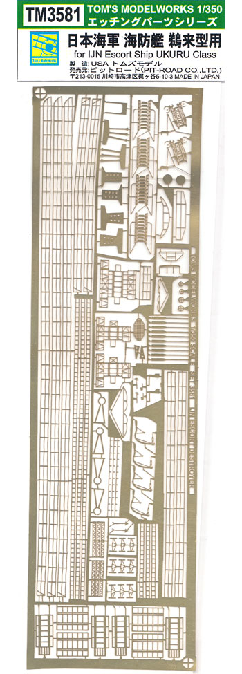 日本海軍 海防艦 鵜来型用エッチング(トムスモデル1/350 艦船用エッチングパーツシリーズNo.TM3581)商品画像
