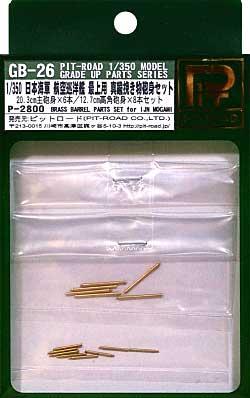 日本海軍 航空巡洋艦 最上用 真鍮挽き物 砲身セットメタル(ピットロードグレードアップパーツ シリーズNo.GB-026)商品画像