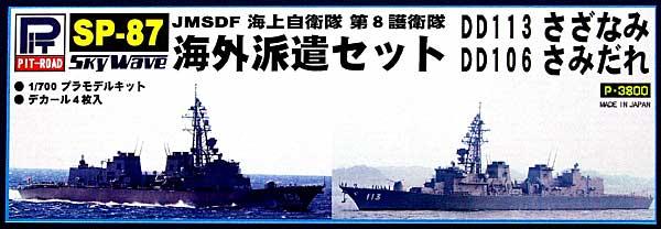 海上自衛隊 第8護衛隊 海外派遣セット (DD113 さざなみ + DD106 さみだれ 2隻入り)プラモデル(ピットロード1/700 スカイウェーブ J シリーズNo.SP-087)商品画像