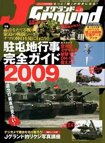Jグランド Vol.23雑誌(イカロス出版JグランドNo.Vol.023)商品画像