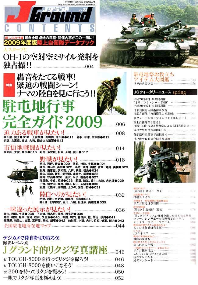 Jグランド Vol.23雑誌(イカロス出版JグランドNo.Vol.023)商品画像_1