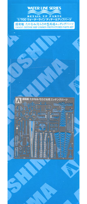 護衛艦 たかなみ / むらさめ型 共通エッチングパーツエッチング(アオシマ1/700 ウォーターライン ディテールアップパーツNo.043622)商品画像