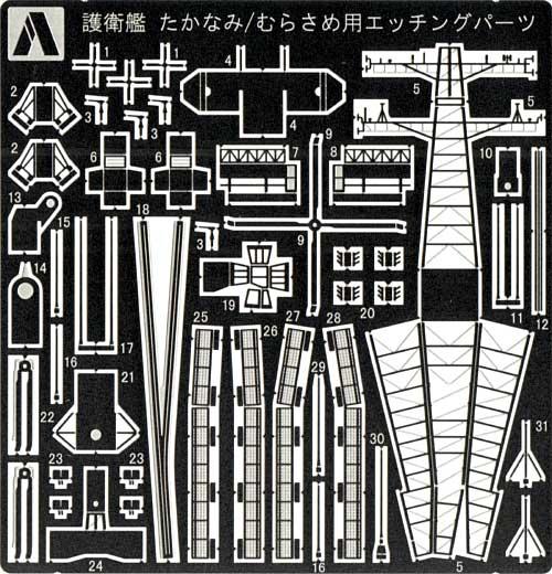 護衛艦 たかなみ / むらさめ型 共通エッチングパーツエッチング(アオシマ1/700 ウォーターライン ディテールアップパーツNo.043622)商品画像_1