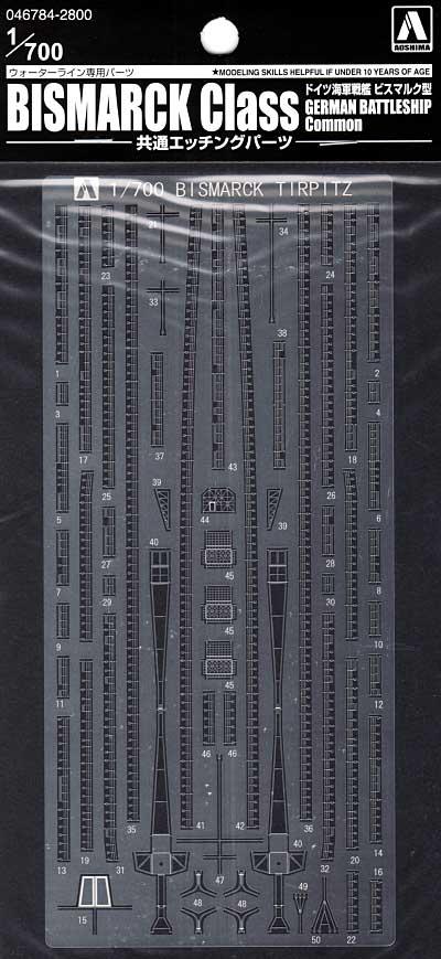 ドイツ海軍戦艦 ビスマルク型 共通エッチングパーツエッチング(アオシマ1/700 ウォーターライン ディテールアップパーツNo.0046784)商品画像